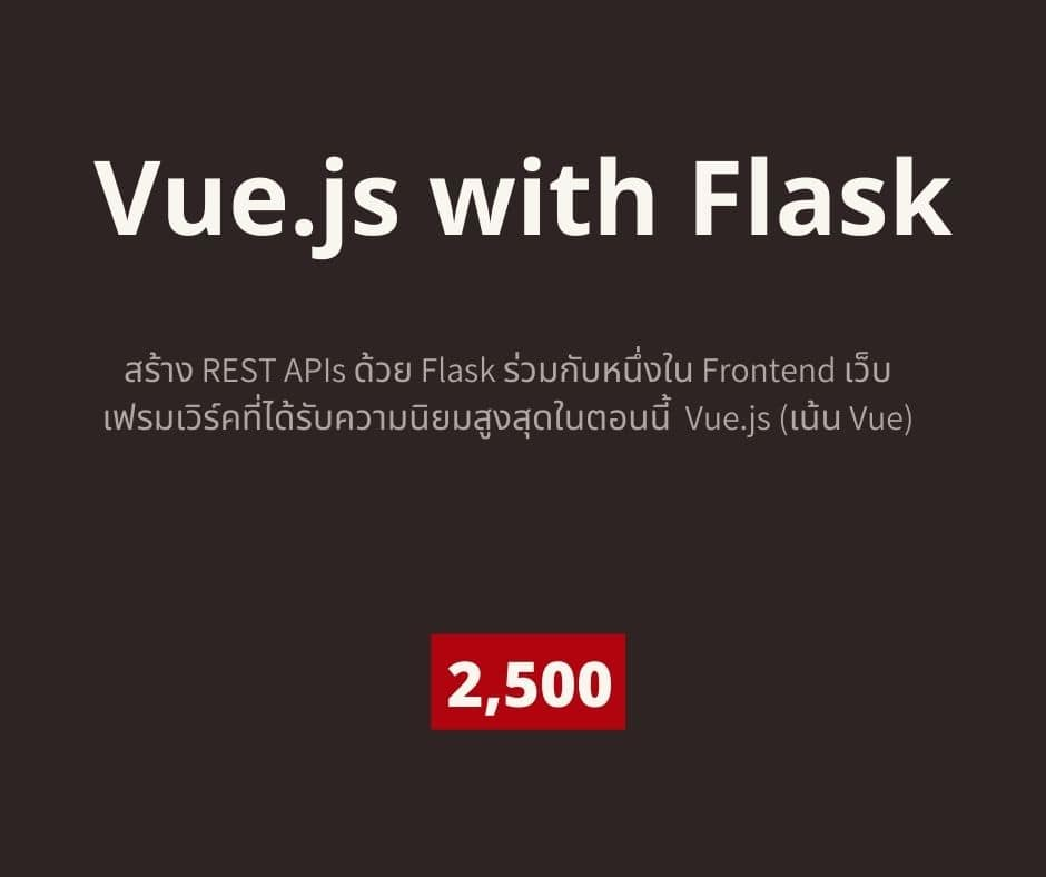 full-stack-vuejs-with-flask-rest-api